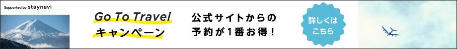 でGo To Travelキャンペーン